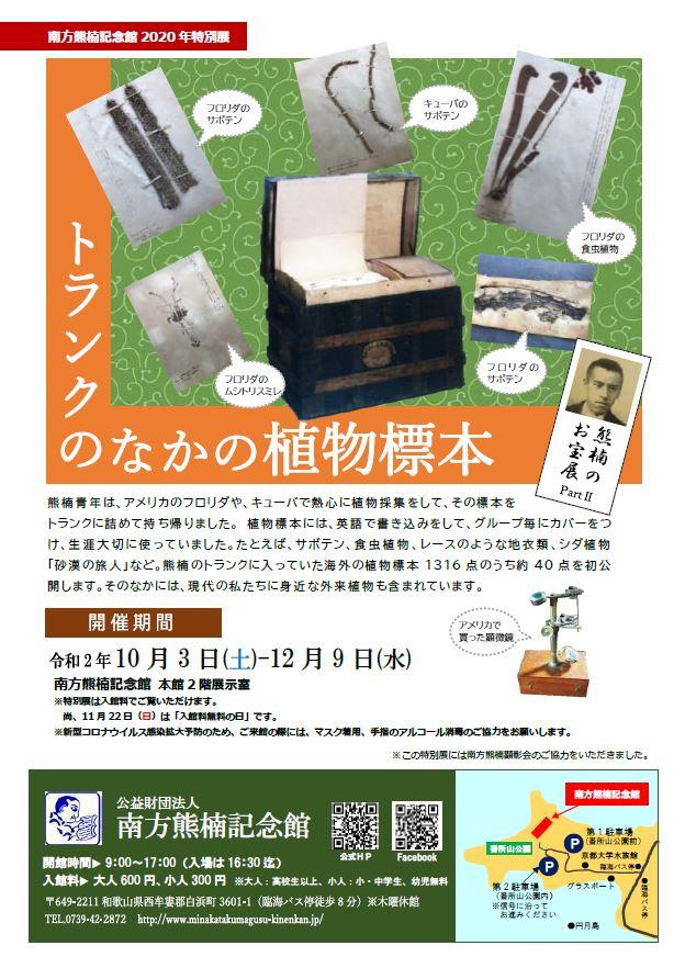 """It is ~9 nine a month Wednesday treasure exhibition part 1 """"mineral, fossil, shellfish in chest"""" of bear Kusu on Tuesday, June 2"""